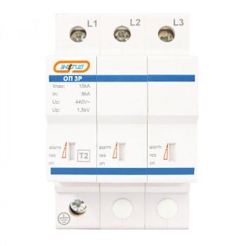 Oграничитель импульсных перенапряжений ОП 3P 8-15кА 400В с индикацией