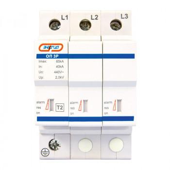 Oграничитель импульсных перенапряжений ОП 3P 15-40кА 400В с индикацией