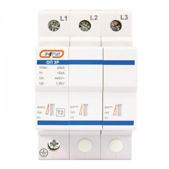 Oграничитель импульсных перенапряжений ОП 3P 40-65кА 400В с индикацией