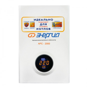 Cтабилизатор АРС - 2000 ЭНЕРГИЯ для котлов +/- 4%