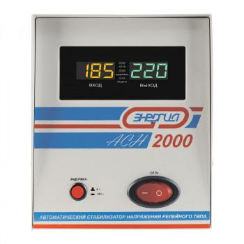 Cтабилизатор АСН - 2000 ЭНЕРГИЯ с цифровым дисплеем