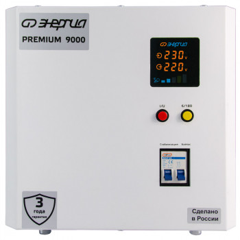 Cтабилизатор ЭНЕРГИЯ 9000 ВА серии Premium Light