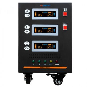 Стабилизатор Hybrid - 15 000/3 Энергия II поколение